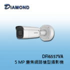 DFI6557VA 5MP WDR 星光級 電動變焦 遠端遙控變焦功能 網路槍型攝影機