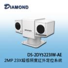 DS-2DY5223IW-AE 2MP 23X超低照度紅外定位系統Lite