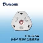 FHD-363SW 1080P 高解析全景式攝影機