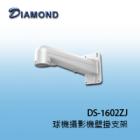 DS-1602ZJ 球機攝影機壁掛支架