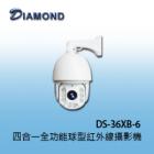 DS-36XB-6 四合一 1080P 全功能球型紅外線攝影機