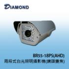 BR55-18PS 兩段式白光照明攝影機(鏡頭變焦)