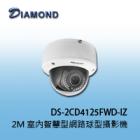 DS-2CD4125FWD-IZ 2MP 室內智慧型網路球型攝影機