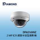 DFI6216VAZ 2 MP ICR 網路半球型攝影機