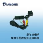 SY4-1080P 高清米粒微型針孔攝影機