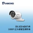 DS-2CE16D5T-IR 1080P TVI HD紅外線管型攝影機