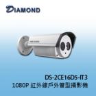 DS-2CE16D5T-IT3 1080P TVI HD紅外線戶外管型攝影機