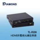 TL-FE09 HDMI非壓縮光纖延長器 (光纖設備)