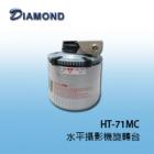 HT-71MC 水平攝影機長時間旋轉台
