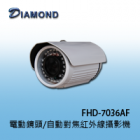 FHD-7036AF 1080P HD電動鏡頭/自動對焦紅外線攝影機