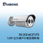 DS-2CE16C2T-IT3 1.3M TVI HD紅外線戶外管型攝影機