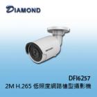 DFI6257 2M H.265 低照度網路槍型攝影機