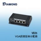 VE05 VGA訊號延伸分配器