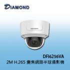 DFI6256VA 2M H.265 變焦網路半球攝影機