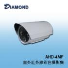 AHD-4MP 400萬 AHD室外紅外線彩色攝影機