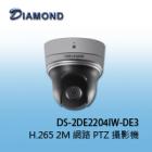 DS-2DE2204IW-DE3 H.265 2M網路紅外線迷你PTZ攝影機