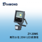 ZY-20WS 高防水性 20W 白光LED感應燈