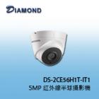 DS-2CE56H1T-IT1 5MP EXIR 紅外線半球攝影機