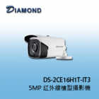DS-2CE16H1T-IT3 5MP  EXIR 紅外線槍型攝影機
