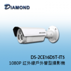 DS-2CE16D5T-IT5 1080P TVI HD紅外線戶外管型攝影機