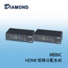 HE05C 同軸纜線傳輸 HDMI 矩陣分配系統