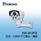 FHD-2812PTZ 四合一 1080P PTZ雲台一體機