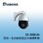 DS-20XB-06 四合一 1080P 全功能球型紅外線攝影機