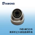FHD-MCS218 1080P 高解析紅外線微晶攝影機 (半球)
