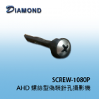 SCREW-1080P 1080P AHD 螺絲型偽裝針孔攝影機