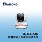 VK-XC3320R2 聲寶智慧機器人無線網路攝影機
