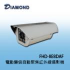 FHD-8E8DAF 1080P HD電動變倍自動聚焦紅外線攝影機