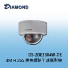 DS-2DE3304W-DE 3M H.265 變焦網路半球攝影機