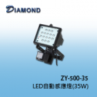 ZY-500-35 LED 自動感應燈(35W)