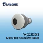 VK-XC3330LB 聲寶智慧全景燈泡無線網路攝影機
