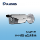 DFI6557S 5MP 網路槍型攝影機
