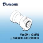 V560M-143MPR 三百萬畫素手動光圈鏡頭