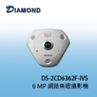 DS-2CD6362F-IVS 6 MP 網路魚眼攝影機