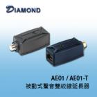 AE01 / AE01-T 被動式聲音雙絞線延長器