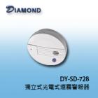DY-SD-728 獨立式光電式煙霧警報器