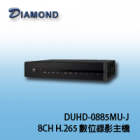 DUHD-0885MU-J 8CH H.265 數位錄影主機