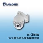 15-CD55W 37X 室外红外線智慧高速球