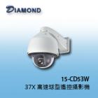 15-CD53W 37X 高速球型遙控攝影機
