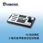 15-AU50HC 中文版 三軸搖桿 高速球型控制器