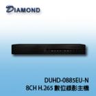 DUHD-0885EU-N 8CH H.265數位錄影主機