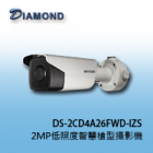 DS-2CD4A26FWD-IZS 2MP 低照度智慧槍型攝影機