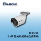 DFI6257 2MP H.265 星光級網路槍型攝影機