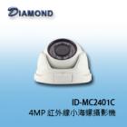 ID-MC2401C 4MP H.265 紅外線大海螺攝影機