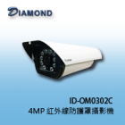 ID-OM0302C  4MP H.265 紅外線防護罩攝影機
