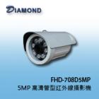 FHD-708D5MP 5MP 高清管型紅外線攝影機