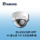 DS-2CE57U8T-VPIT 4K 星光級 TVI 半球型攝影機